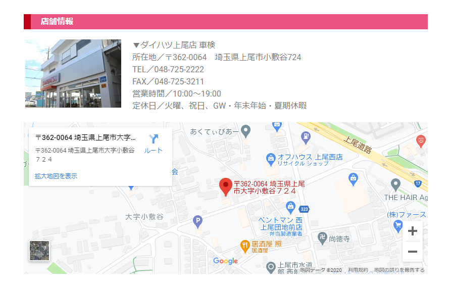ダイハツ上尾店・上尾車検